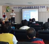 법성면 노인사회활동 소양(안전)교육 및 간담회 개최