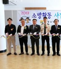 영광소방서, 소방활동 사진전 개최