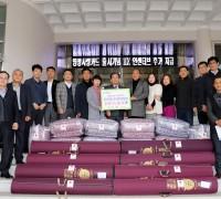 법부무영광군보호관찰위원협의회