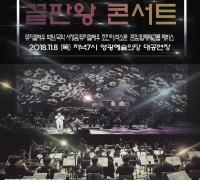 장르의 경계를 넘어선 무대!! 영광예술의전당'끝판왕 콘서트'공연