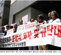 고준위 핵 폐기물 재검토위원회, 지역여론 배제하고 출범