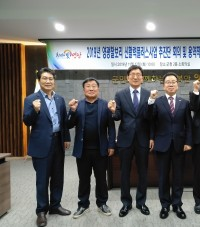 영광찰보리 신활력플러스사업 추진단 회의 및 기본계획 수립용역 착수보고회 개최