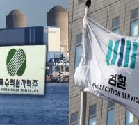 한빛원전1호기 열출력 급증 사고 원자력안전위원회에 '거짓 보고'