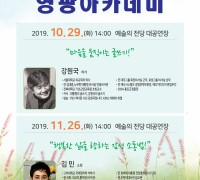 2019년 영광아카데미 10월, 11월 강좌 안내(글쓰기, 소통)