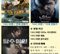 10월 20일 토요일 영화상영