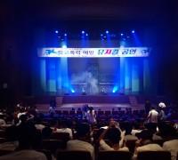 영광군 청소년 학교폭력 예방 뮤지컬 공연