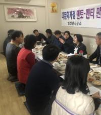 법성면, 다문화가정 멘토-멘티 결연사업 간담회 개최