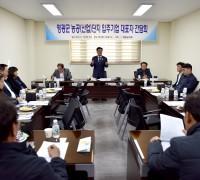 영광군의회, 영광군 농공 및 산업단지 입주기업 대표자 간담회 개최