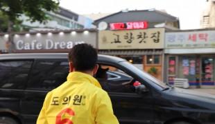 정영남 도의원 후보 상대 후보 향해 일격