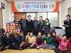 영광소방서, 16번째 화재 없는 안전마을 신규 조성