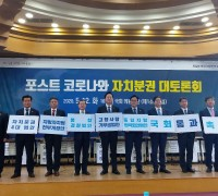 강필구 전국시군자치구의회의장협의회 포스트코로나와 자치분권 대토론회 참석