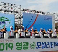 """영광 e-모빌리티 엑스포, 화려한 개막식 """"흥행 예감"""""""