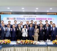 """""""영광군의회 강필구의장"""" 전국 의장협의회 참석 및 전남 의장협의회 개최"""