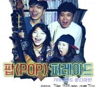 영광예술의전당  밴드 '룬디마틴 팝(POP) 퍼레이드' 공연
