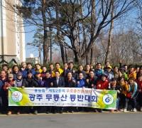 홍농읍-광주 계림2동 자매결연 등반대회