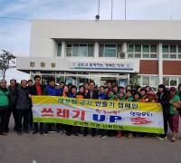 깨끗한 군서 만들기 기관·사회단체 동참