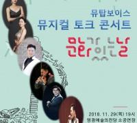 영광예술의전당 작은 음악회 크로스오버 '뮤탑보이즈의 뮤지컬 토크 콘서트'공연