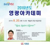 영광아카데미, '웃음치료 창시자 한광일 교수' 초청 강연