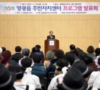 영광읍 주민자치센터, 제5회 프로그램 발표회 열어