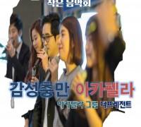 영광예술의전당, 11월 일정