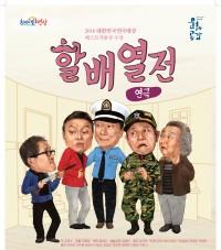 영광예술의전당 연극 '할배열전' 공연