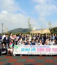 영광군, 2019년 제2차 신생아 탄생기념 나무심기 행사