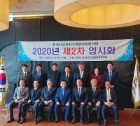 전국시·군·구의회의장협의회 정기회 대신 임시회 개최