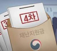 소상공인 버팀목 플러스 (4차 재난지원금)