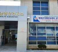 영광군, 치매안심센터 군남 분소 운영