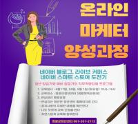 영광군 청년센터 청춘공방  2021년 이커머스 운영자 양성과정 모집