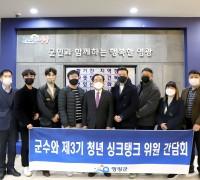 영광군, 제3기 청년 싱크탱크 위원 간담회 개최