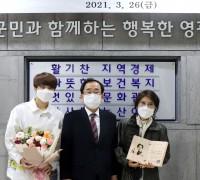 「트롯 전국체전」 은메달 재하, 영광군 명예홍보대사 되다